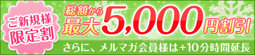ご新規様限定割 最大5000円割引