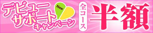 ☆デビューサポートキャンペーン☆