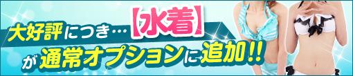 通常オプションに【水着】が追加!!