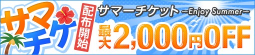 YOG千葉サマーチケット_510x110_配布